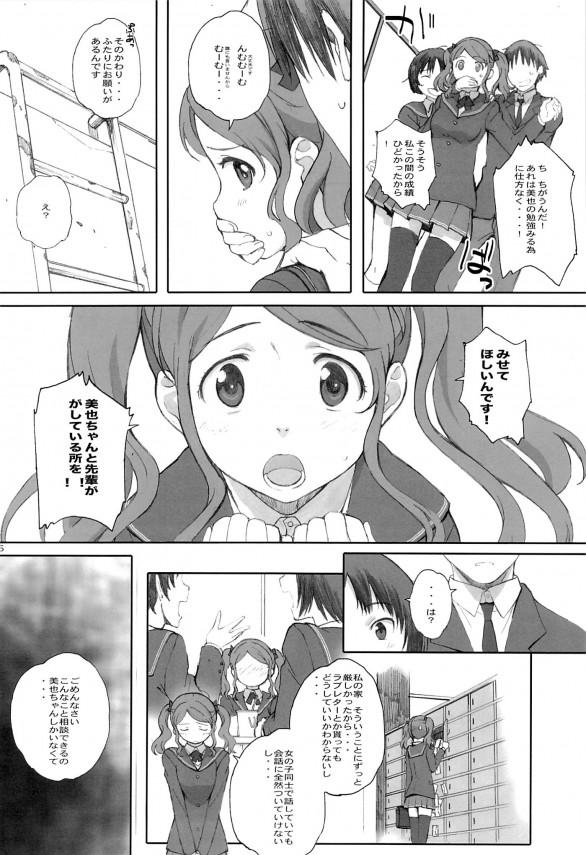 【アマガミ エロ同人】純一と美也が近親相姦してるのを知っちゃった紗江が二人のセクロス見たいって【無料 エロ漫画】pn005