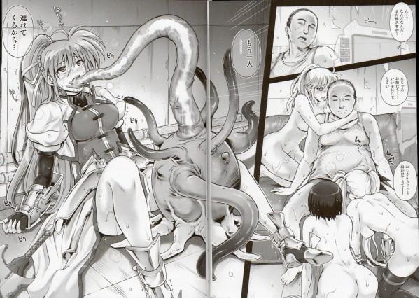 【リリなの エロ同人】人の性感帯が分かっちゃうオヤジになのはがアナル挿入されちゃってる【無料 エロ漫画】pn005