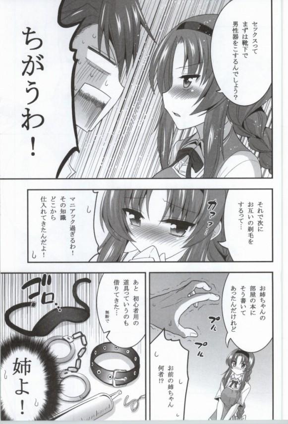 【ディーふらぐ! エロ同人】高尾部長との初エッチは目隠し手かせでエロボディを堪能【無料 エロ漫画】pn006