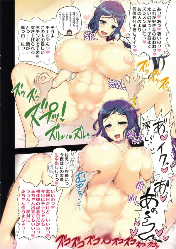 【ガンダム エロ同人】リン子がチナにセクロスを教えてあげる為にセフレと3P【無料 エロ漫画】pn007