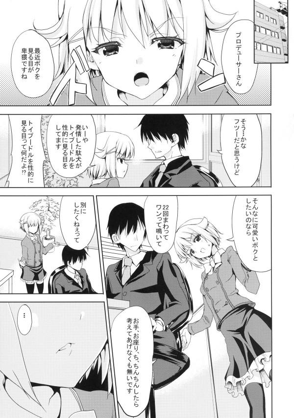 【デレマス エロ同人】Pがかな子とセクロスしてるのを見ちゃった幸子がそれをばらさない代わりに【無料 エロ漫画】pn007