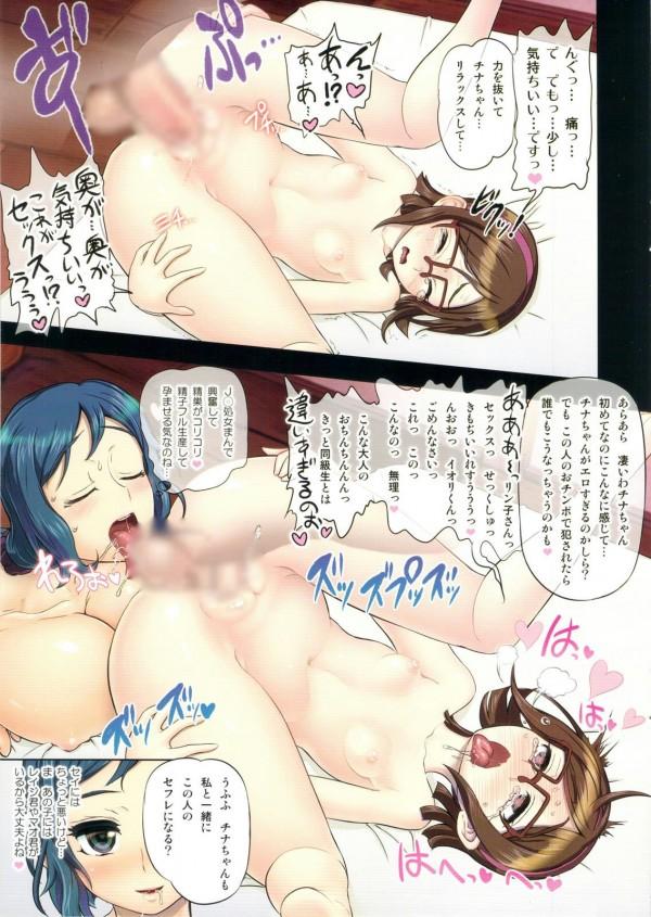 【ガンダム エロ同人】リン子がチナにセクロスを教えてあげる為にセフレと3P【無料 エロ漫画】pn010