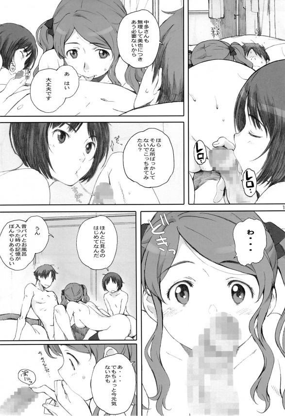 【アマガミ エロ同人】純一と美也が近親相姦してるのを知っちゃった紗江が二人のセクロス見たいって【無料 エロ漫画】pn010