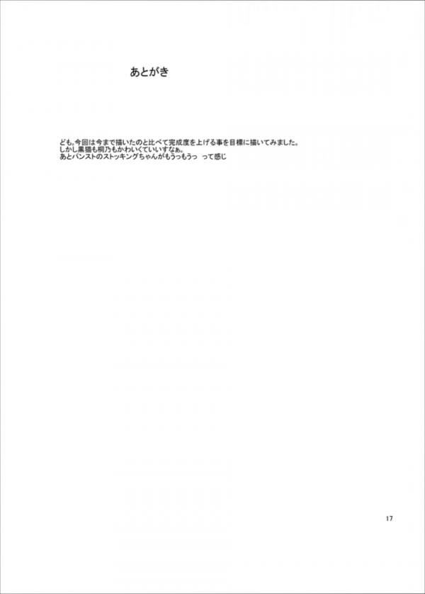 【俺妹 エロ同人】京介が拘束されちゃって黒猫と桐乃がレイプされちゃうよ~!【無料 エロ漫画】pn016