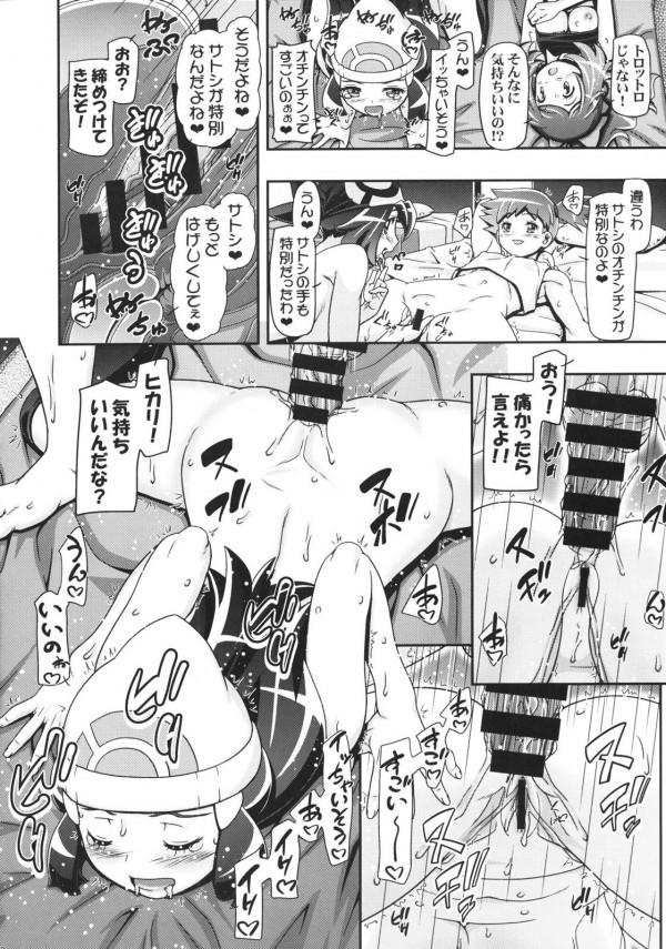 【ポケモン エロ同人】サトシの思春期がやって来たからカスミ達が童貞を奪いに行っちゃう【無料 エロ漫画】pn017