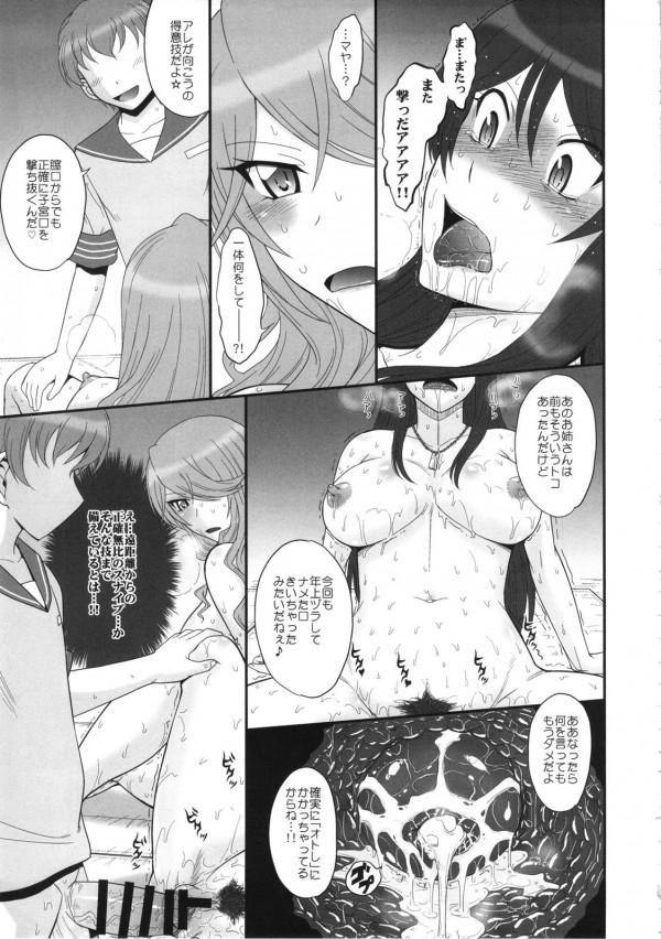 【さばげぶっ! エロ同人】美煌と麻耶がセクロスのプロなショタっ子達にガンガン体を開発され【無料 エロ漫画】pn022