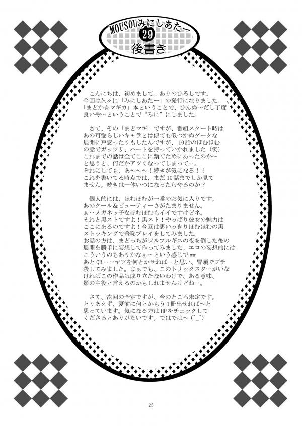 【まどマギ エロ同人】魔女になっちゃったまどかに誘われてほむらちゃんが大乱交【無料 エロ漫画】pn025