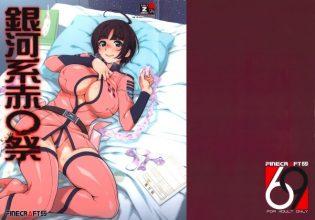 【宇宙戦艦ヤマト2199 エロ同人】真琴ちゃんがストレスの治療をお口とオマンコ使ってやっちゃってるよぉ~【無料 エロ漫画】