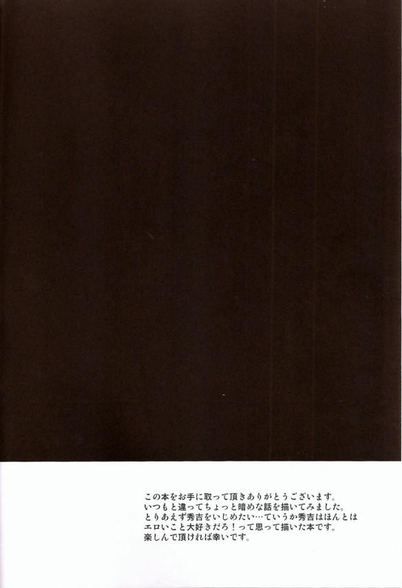 【召喚獣 エロ同人】久保の企みで秀吉が拘束されちゃって男達のお相手させられちゃってるwアナルガンガン突かれ…【無料 エロ漫画】pn003