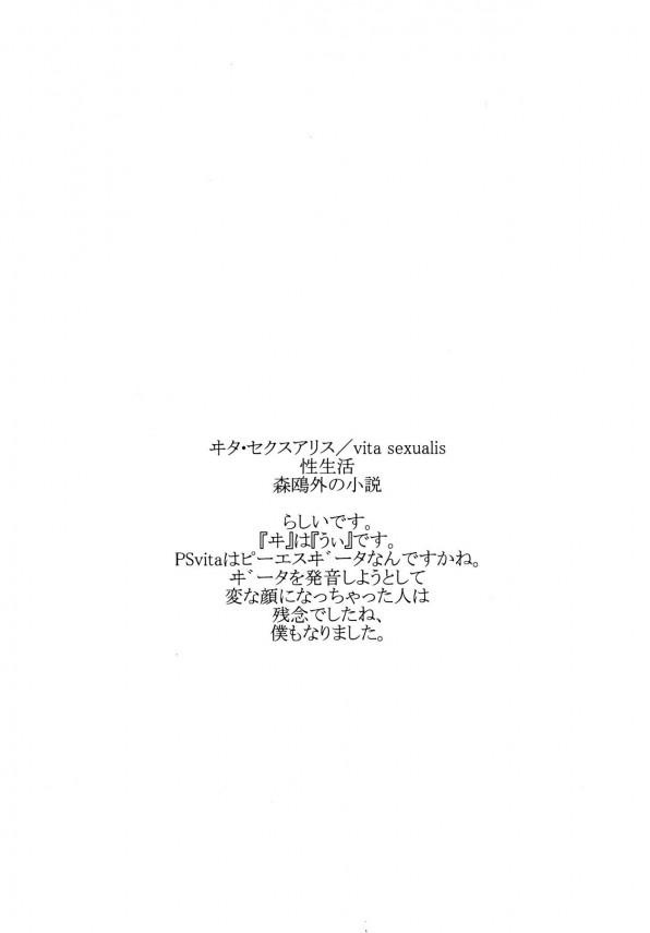 【ペルソナ4 エロ同人】完二が先輩に惚れてるっぽいからりせが見せつけようとしたらセクロス始めちゃったw【無料 エロ漫画】pn003