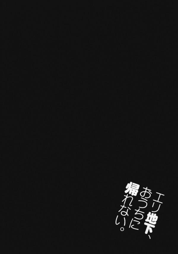 【ラブライブ! エロ同人】絵里ちゃんが撮影とかいって媚薬飲まされて枕営業強要されちゃうw媚薬がきまっちゃって…【無料 エロ漫画】pn003