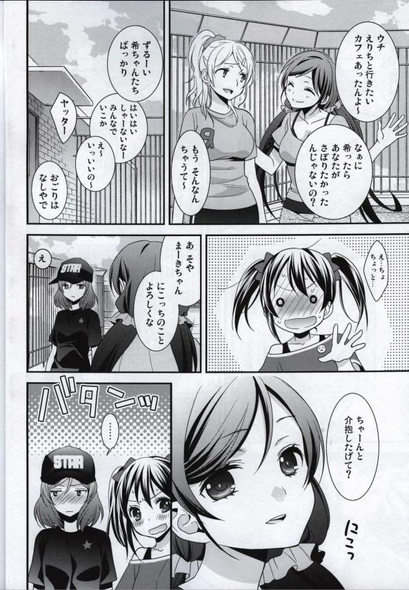 【ラブライブ! エロ同人】真姫とにこがレズっててクンニ合戦しちゃってるしwwwwwww【無料 エロ漫画】pn011
