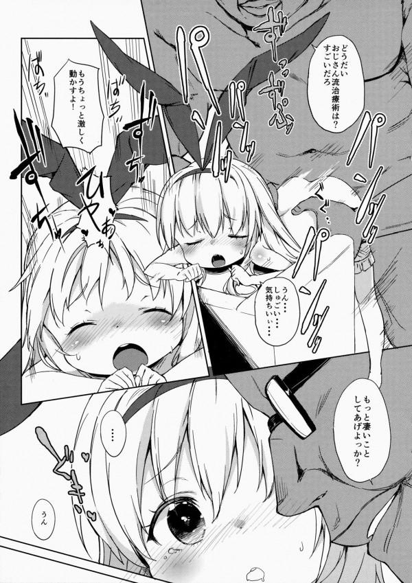 【咲-Saki- エロ同人】衣ちゃんが知らないおじさんに連れ込まれちゃってイタズラされちゃってるw【無料 エロ漫画】pn012