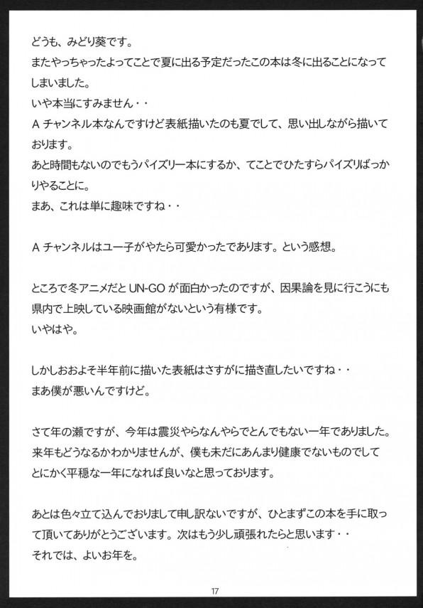 【Aチャンネル エロ同人】ユー子ちゃんがイメージビデオ撮影とか言って爆乳にローション塗られちゃってるw【無料 エロ漫画】pn016