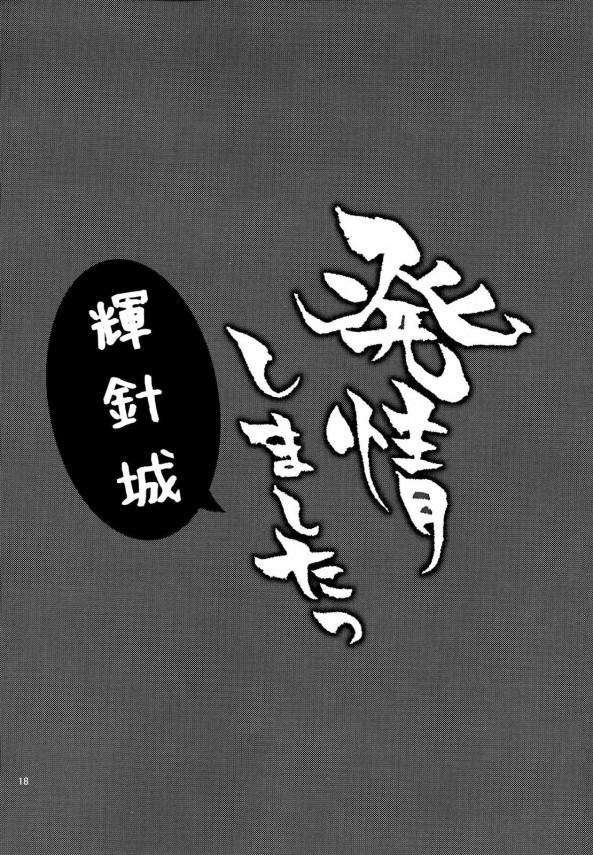 【東方 エロ同人】影狼が満月で発情しちゃってる所にショタっ子見つけちゃったから襲っちゃってるw【無料 エロ漫画】pn018