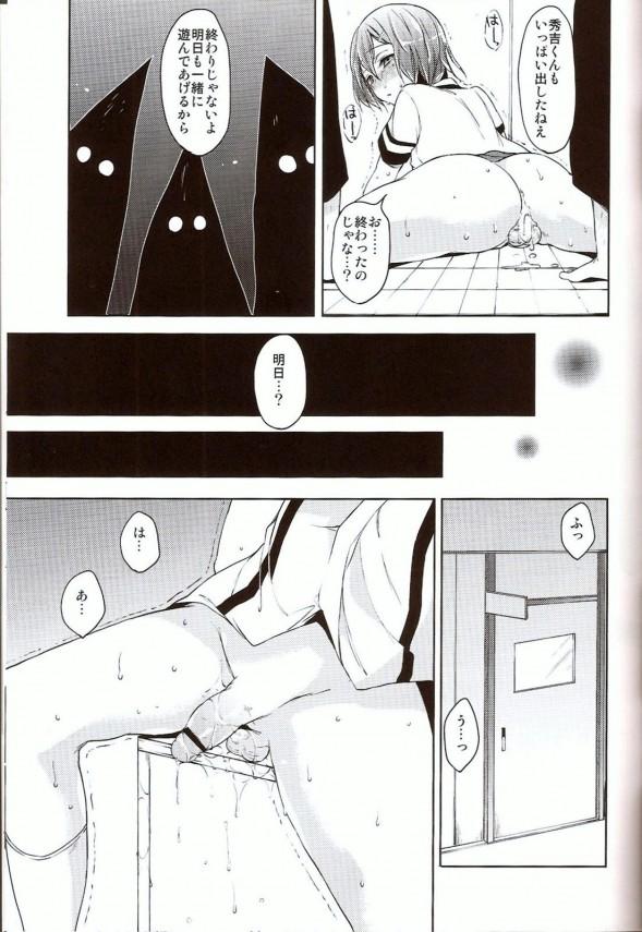 【召喚獣 エロ同人】久保の企みで秀吉が拘束されちゃって男達のお相手させられちゃってるwアナルガンガン突かれ…【無料 エロ漫画】pn020
