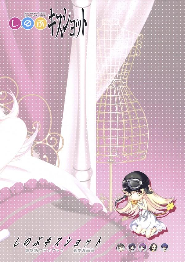 【化物語 エロ同人】金髪未成熟の忍が未成熟マン味あわせながら足コキしちゃってるwキツキツオマンコに中出し【無料 エロ漫画】pn020