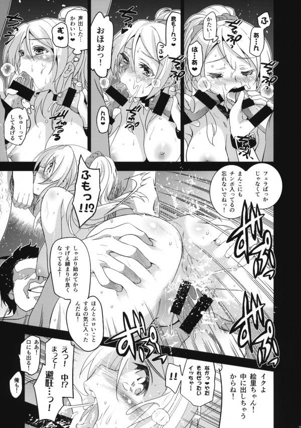 【ラブライブ! エロ同人】絵里ちゃんが撮影とかいって媚薬飲まされて枕営業強要されちゃうw媚薬がきまっちゃって…【無料 エロ漫画】pn020