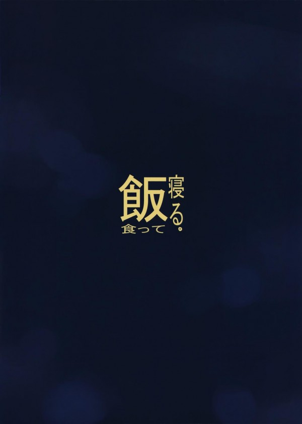 【咲-Saki- エロ同人】衣ちゃんが知らないおじさんに連れ込まれちゃってイタズラされちゃってるw【無料 エロ漫画】pn022
