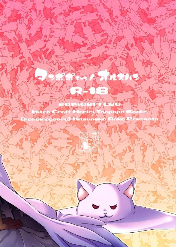 【ウィッチ エロ同人】たんぽぽちゃんが一人で留守番してたらエロ本見ちゃってセクロスの勉強の為とか…【無料 エロ漫画】pn024