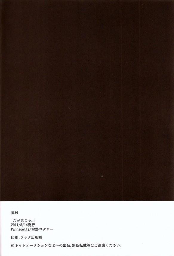 【召喚獣 エロ同人】久保の企みで秀吉が拘束されちゃって男達のお相手させられちゃってるwアナルガンガン突かれ…【無料 エロ漫画】pn025