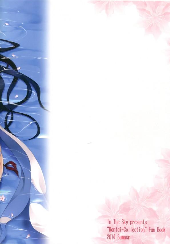 【艦これ エロ同人】榛名と提督がセクロスしてるのを金剛が見ちゃって修羅場かと思いきや仲良く3P【無料 エロ漫画】pn026