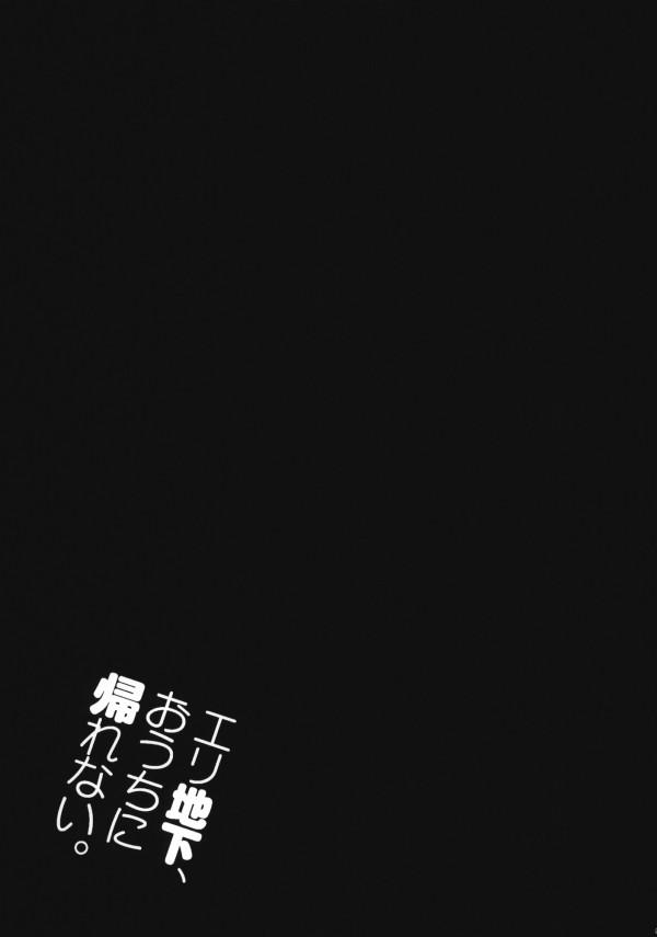 【ラブライブ! エロ同人】絵里ちゃんが撮影とかいって媚薬飲まされて枕営業強要されちゃうw媚薬がきまっちゃって…【無料 エロ漫画】pn026