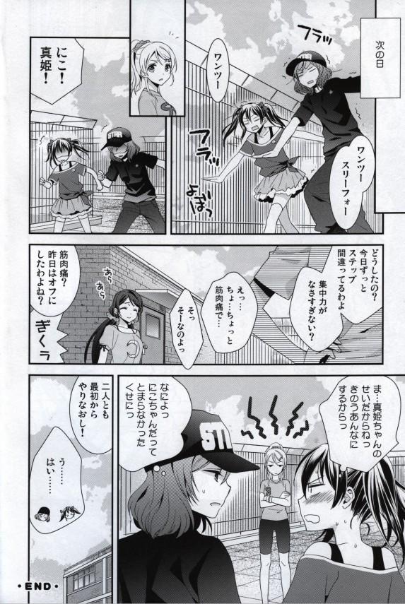 【ラブライブ! エロ同人】真姫とにこがレズっててクンニ合戦しちゃってるしwwwwwww【無料 エロ漫画】pn027