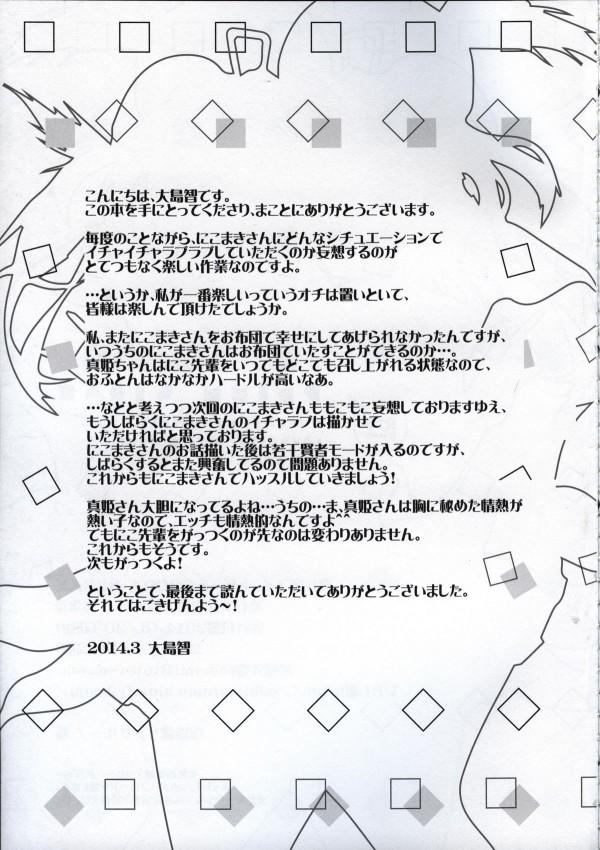 【ラブライブ! エロ同人】真姫とにこがレズっててクンニ合戦しちゃってるしwwwwwww【無料 エロ漫画】pn028
