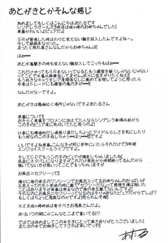 【デレマス エロ同人】いつもツンツンの美嘉がPに迫られたらオマンコビチャビチャになっちゃったw【無料 エロ漫画】pn028