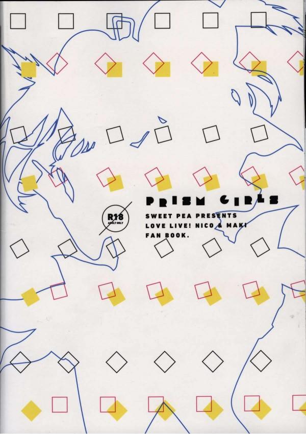 【ラブライブ! エロ同人】真姫とにこがレズっててクンニ合戦しちゃってるしwwwwwww【無料 エロ漫画】pn030