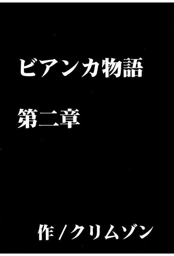 【ドラクエ5 エロ同人】指輪の呪いで神父様にまで性拷問うけちゃってるビアンカの結末は…【無料 エロ漫画】02