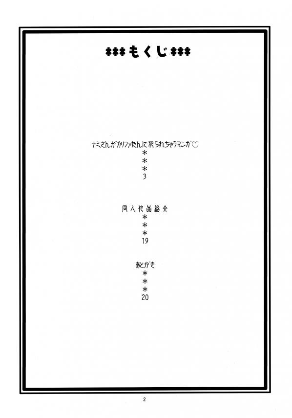 Nami_no_Ura_Koukai_Nisshi_03