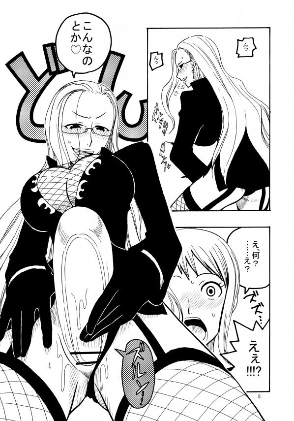 Nami_no_Ura_Koukai_Nisshi_06