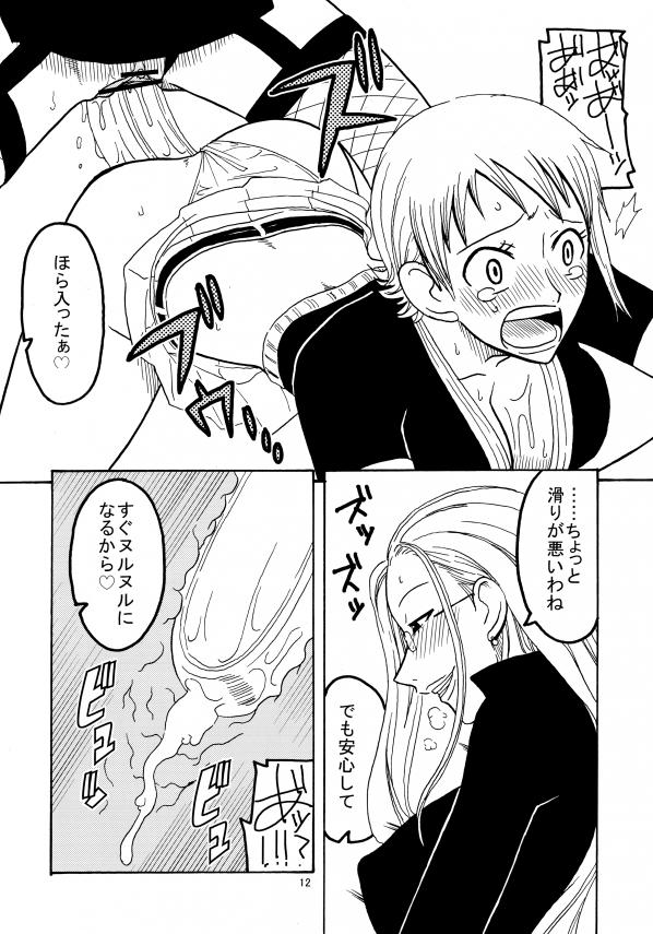 Nami_no_Ura_Koukai_Nisshi_13