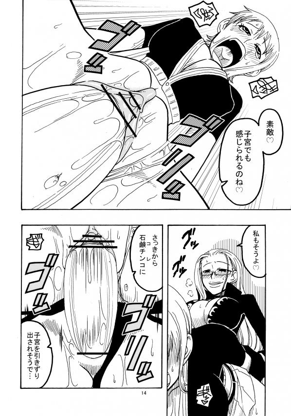 Nami_no_Ura_Koukai_Nisshi_15