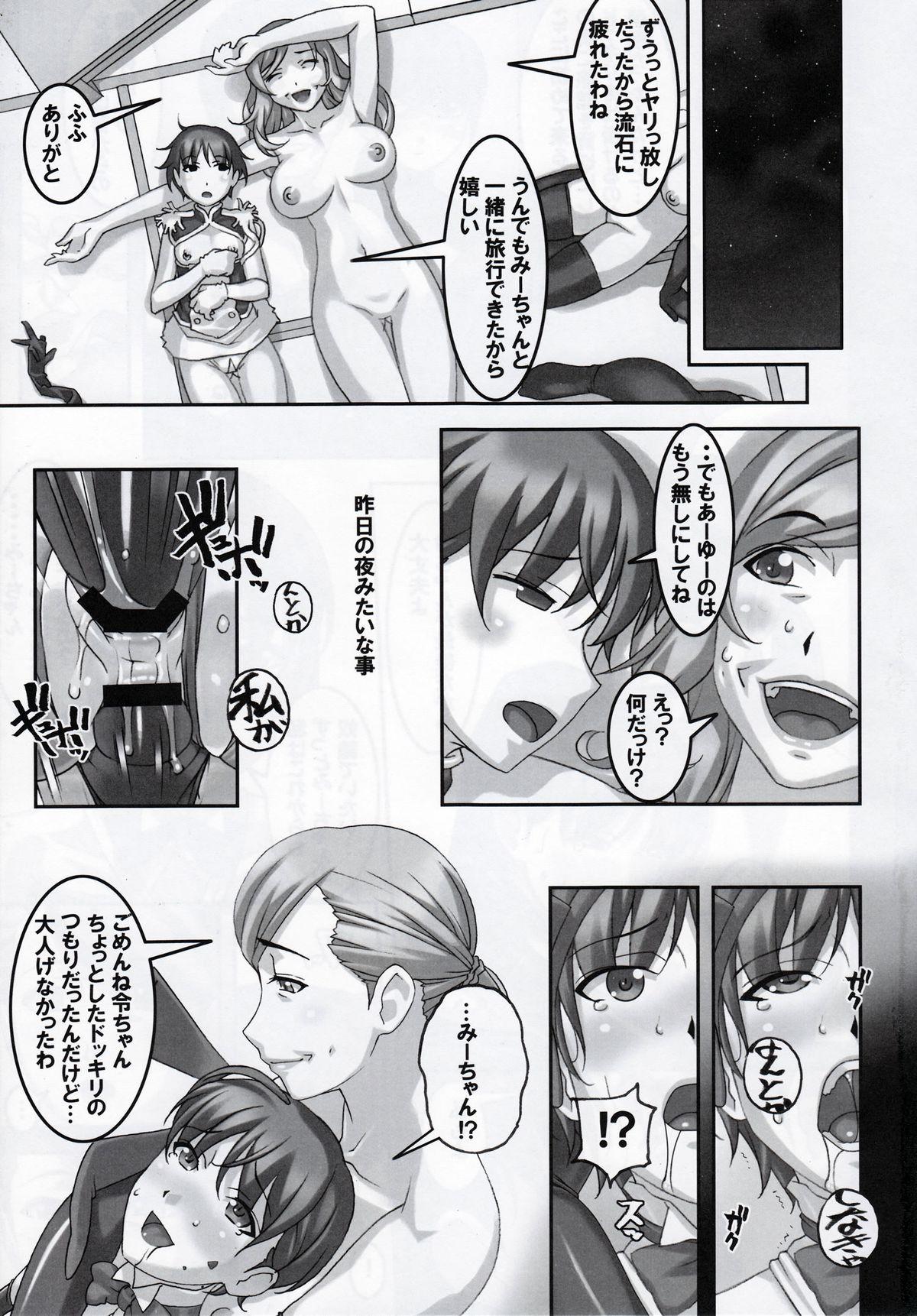 漫画 レズ sm