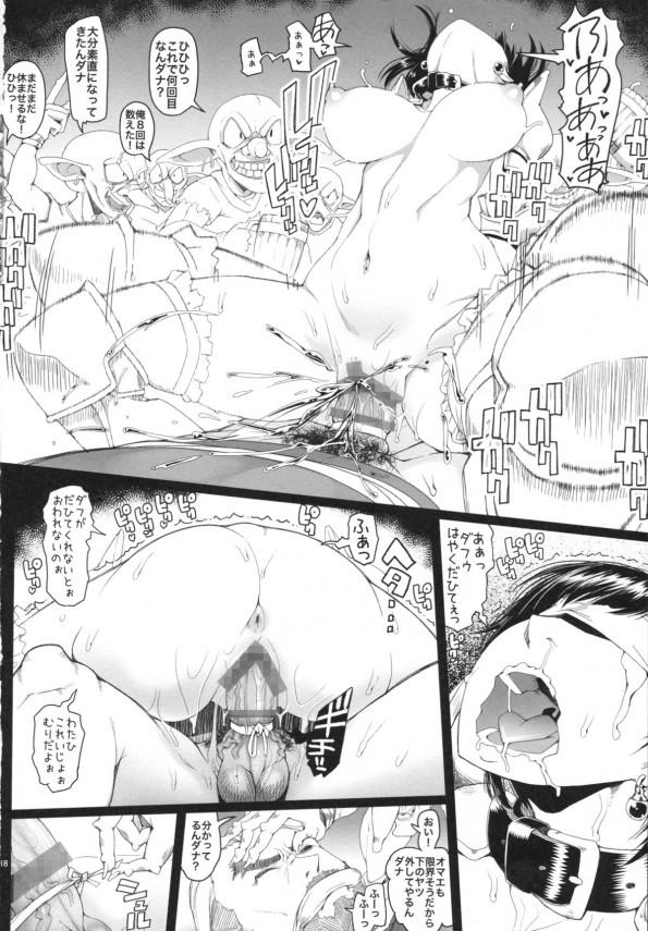 【エロ同人誌】監禁された姫がゴブリンに陵辱され、無理矢理側近の剣術士に犯され屈辱感を味わうよ~【無料 エロ漫画】018