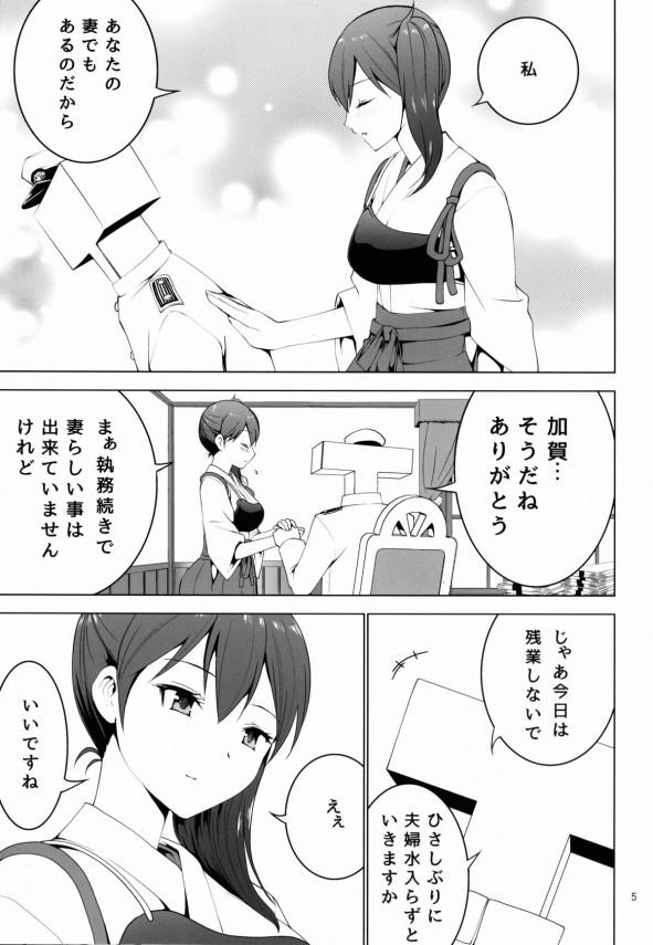 006_kaga05
