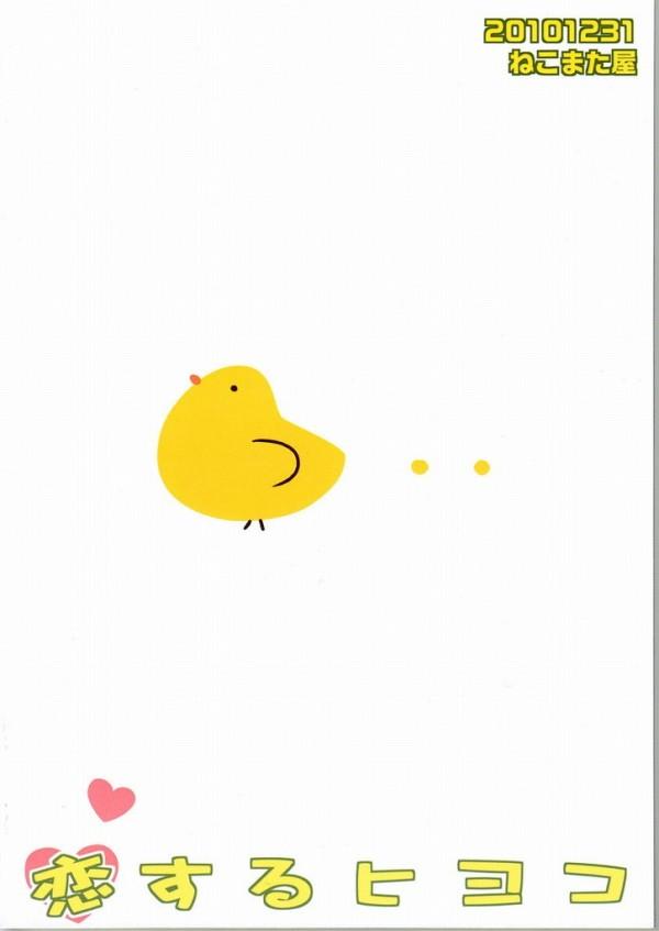 【アイマス エロ同人】合コンで売れ残った音無小鳥にPが愛の告白!勢いに任せて職場なのにセックス始めてフェラ【無料 エロ漫画】01