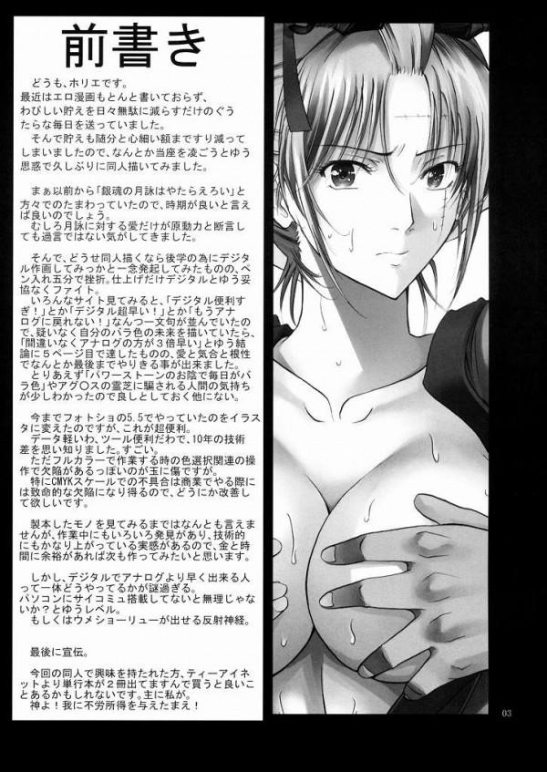 【銀魂 エロ漫画・エロ同人誌】月詠さんが脅されてレイプされたらオマンコヌレヌレになっちゃってすんなり挿入されちゃうw 01