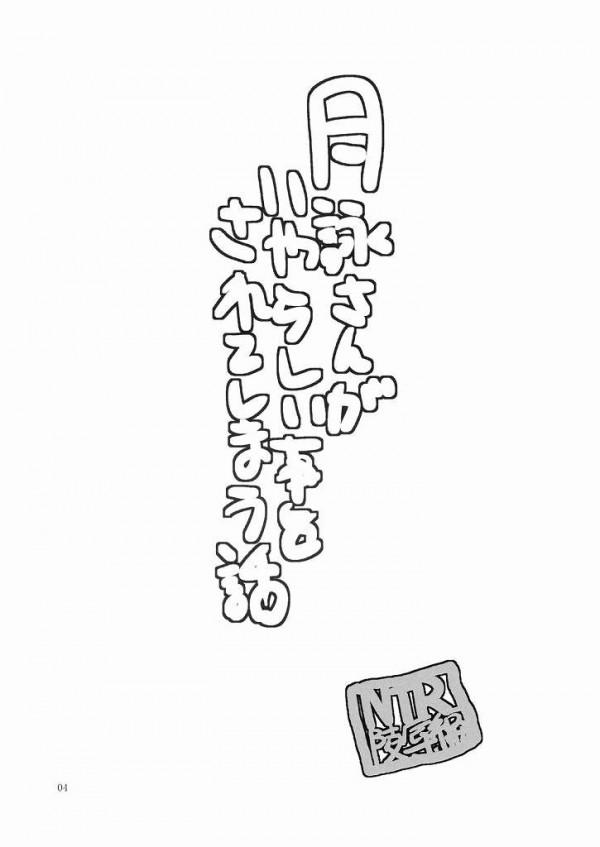 【銀魂 エロ漫画・エロ同人誌】月詠さんが脅されてレイプされたらオマンコヌレヌレになっちゃってすんなり挿入されちゃうw 02