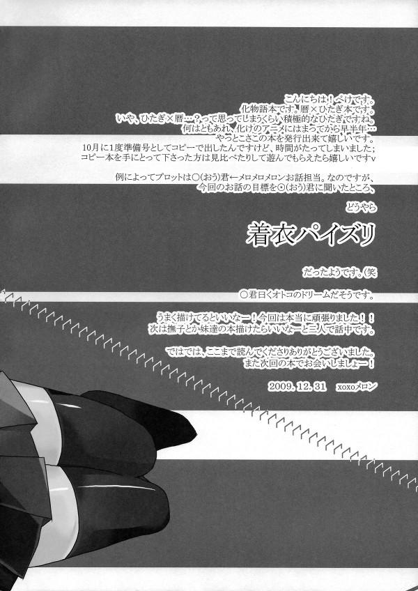 【化物語 エロ同人】チェリーボーイ阿良々木暦にJK戦場ヶ原ひたぎが筆下ろししてくれる!積極的に着衣パイズリ【無料 エロ漫画】023_scan0023