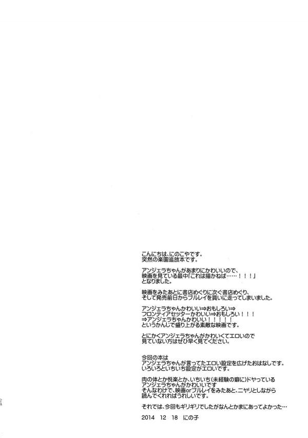 【楽園追放 エロ同人】SEXの本物の感覚を知りたくアンジェラ・バルザックがディンゴにHの教えを乞う!【無料 エロ漫画】024_Scans_24
