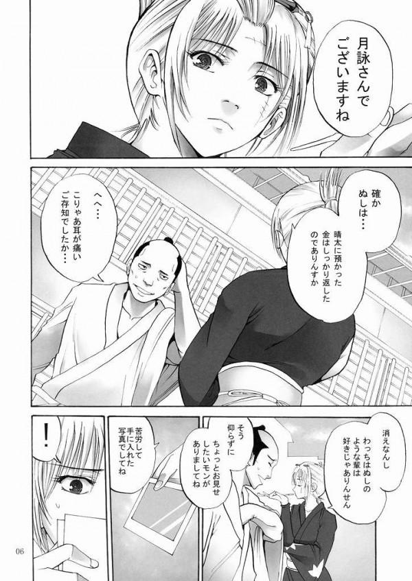 【銀魂 エロ漫画・エロ同人誌】月詠さんが脅されてレイプされたらオマンコヌレヌレになっちゃってすんなり挿入されちゃうw 04