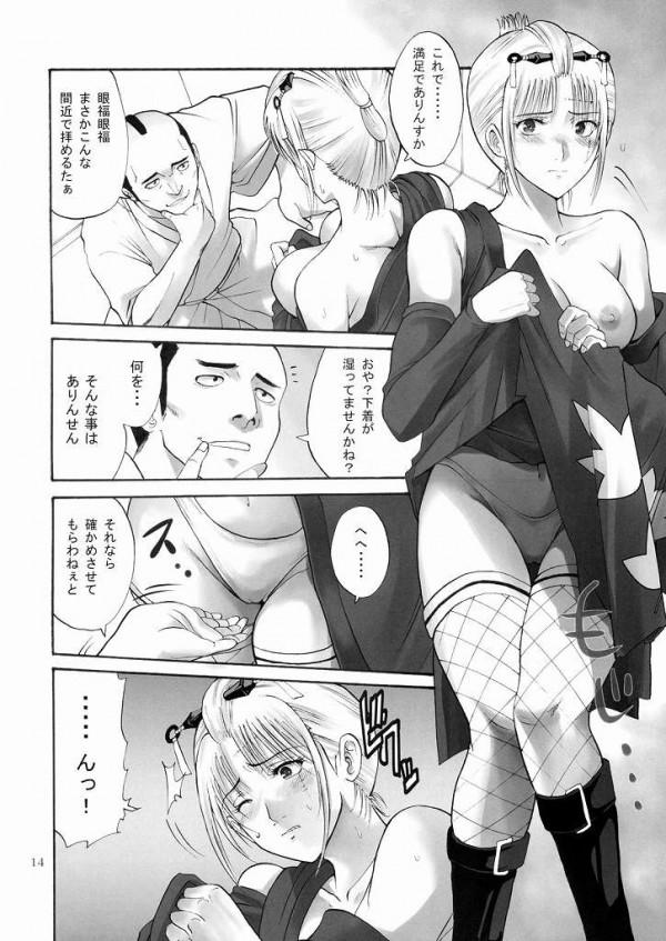【銀魂 エロ漫画・エロ同人誌】月詠さんが脅されてレイプされたらオマンコヌレヌレになっちゃってすんなり挿入されちゃうw 12