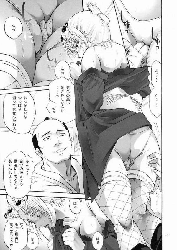 【銀魂 エロ漫画・エロ同人誌】月詠さんが脅されてレイプされたらオマンコヌレヌレになっちゃってすんなり挿入されちゃうw 13