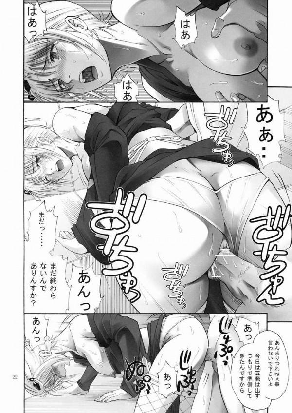 【銀魂 エロ漫画・エロ同人誌】月詠さんが脅されてレイプされたらオマンコヌレヌレになっちゃってすんなり挿入されちゃうw 20