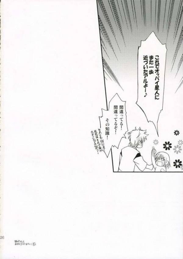 【銀魂 エロ漫画・エロ同人誌】銀ちゃんが神楽のちっぱいを堪能しちゃうよ♪未成熟マンコにたっぷりザーメン注入完了www 24