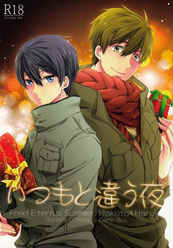 橘真琴と七瀬遙のイケメン2人がクリスマスの夜に初めてのセックス、だってプレゼントなんだから!【Free!(フリー) エロ漫画・エロ同人誌】